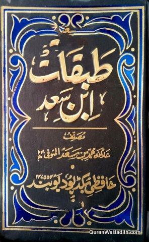 Tabaqat Ibn Saad
