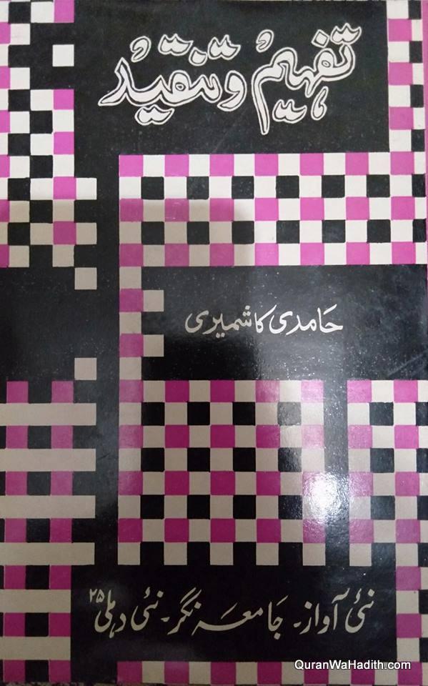 Tafheem Aur Tanqeed, تفہیم و تنقید