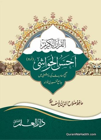 Tafseer Ahsanul Hawashi, تفسیر احسن الحواشی, صحیح احادیث کی روشنی میں جامع تفسیری فوائد