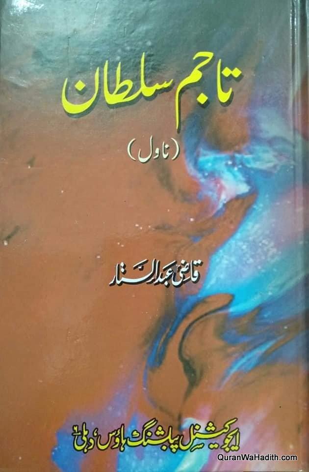 Tajam Sultan Novel, تاجم سلطان ناول