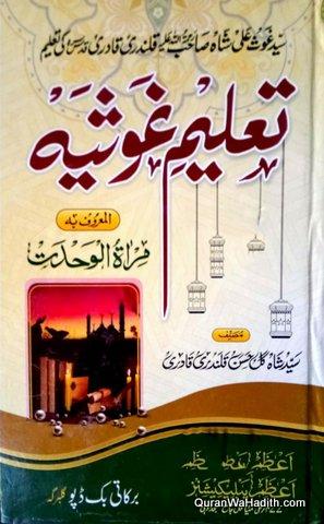 Taleem e Ghousia, تعلیم غوثیہ