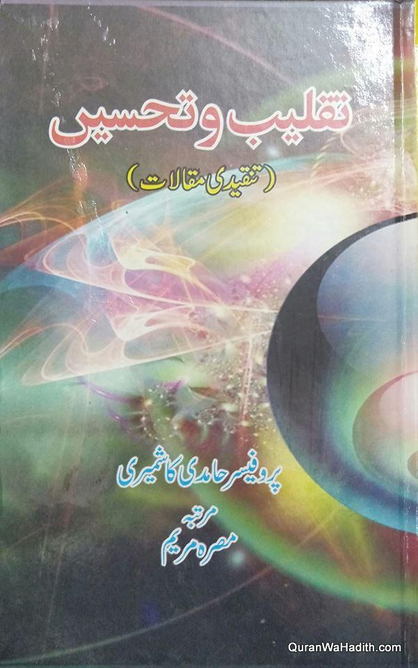 Taqleeb o Tahseen, Hamid Kashmiri Ke Tanqeedi Mazameen, تقلیب و تحسین, حامدی کاشمیری کے تنقیدی مضامین