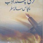 Taraqqi Pasand Adab 50 Sala Safar