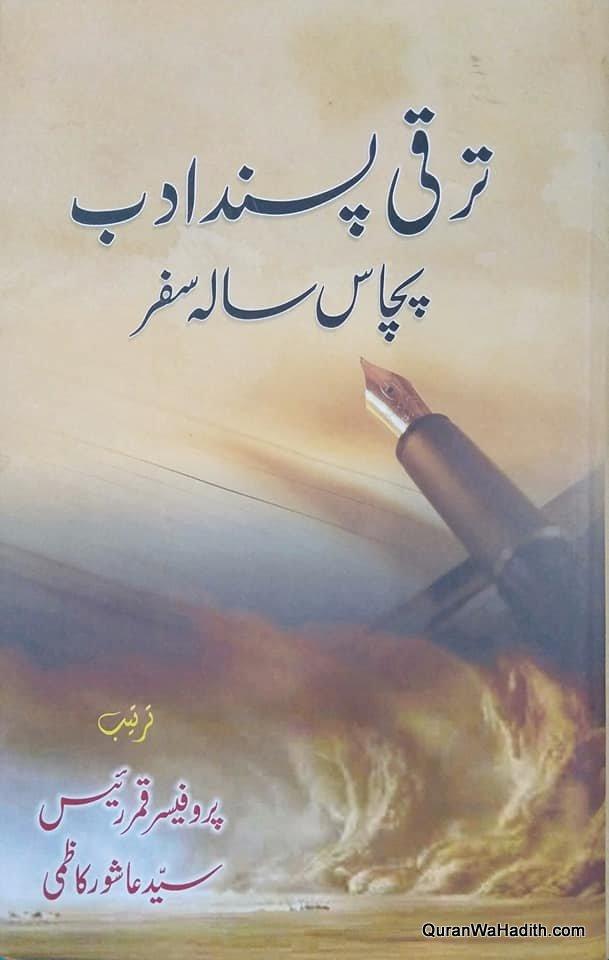 Taraqqi Pasand Adab 50 Sala Safar, ترقی پسند ادب پچاس سالہ سفر