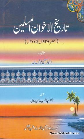 Tareekh Al Ikhwan ul Muslimeen, 1928-2005, تاریخ الاخوان المسلمین, ١٩٢٨-٢٠٠٥