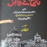 Tareekh Ke Qatil