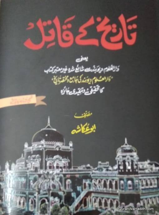 Tareekh Ke Qatil, تاریخ کے قاتل