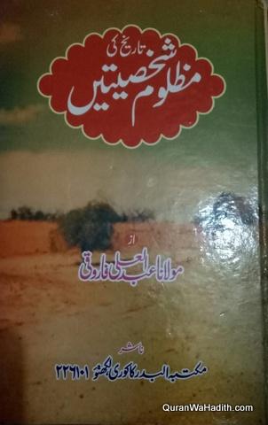 Tareekh Ki Mazloom Shakhsiyatain, تاریخ کی مظلوم شخصیتیں