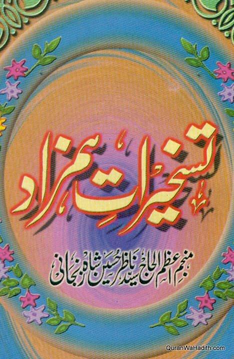 Taskhirat e Hamzad, تسخیرات ہمزاد