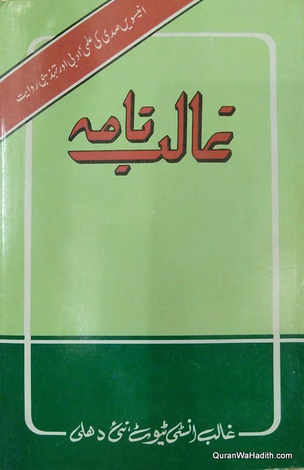 Unnisvi Sadi Ki Ilmi Adabi Aur Tehzeebi Rivayat, خصوصی شمارہ, انیسویں صدی کی علمی ادبی اور تہذیبی روایت