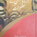 Urdu Fiction Ke Mazarat