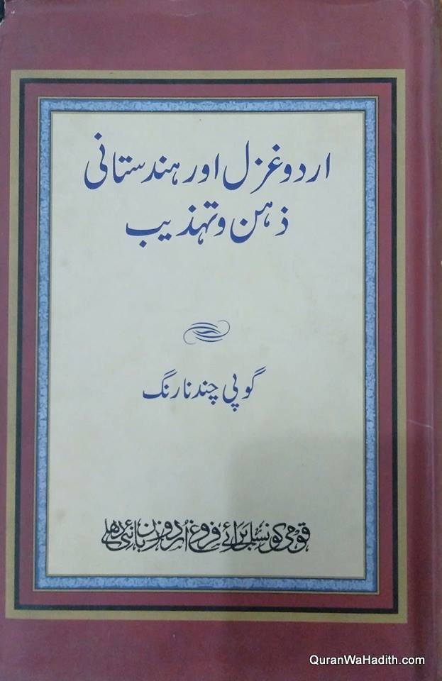 Urdu Ghazal Aur Hindustani Zehan o Tehzeeb, اردو غزل اور ہندوستانی ذہن و تہذیب