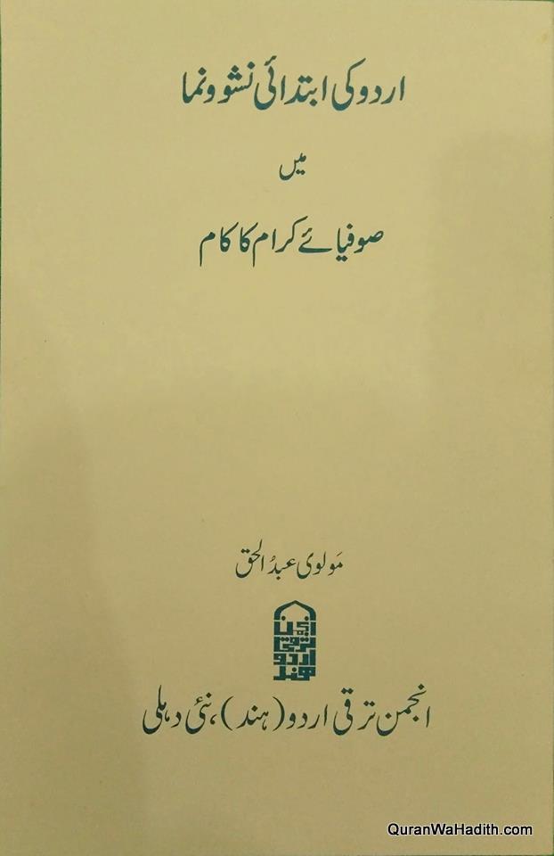 Urdu Ki Ibtidai Nash o Numa Mein Sufiya e Kiram Ka Kam