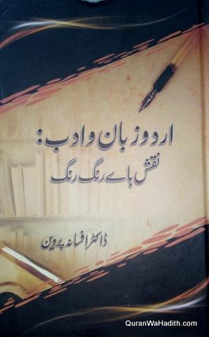 Urdu Zaban o Adab, Naqsh Haye Rang Rang, اردو زبان و ادب، نقش ہائے رنگ رنگ