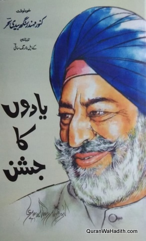 Yaadon Ka Jashan, Kunwar Mohinder Singh Bedi, یادوں کا جشن, کنور مہیندر سنگھ بیدی, خود نوشت
