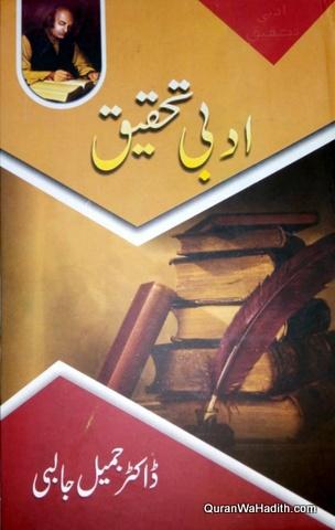 Adabi Tahqeeq, ادبی تحقیق