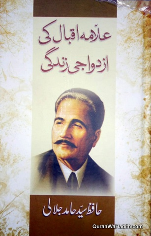 Allama Iqbal Ki Azdawaji Zindagi, علامہ اقبال کی ازدواجی زندگی