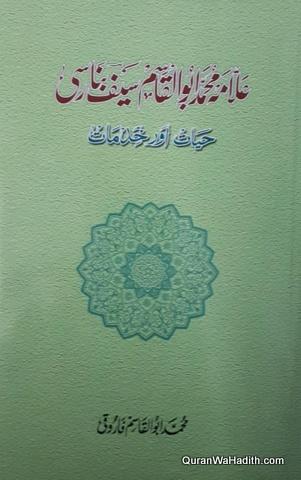 Allama Muhammad Abul Qasim Saif Banarasi, علامہ محمد ابو القاسم سیف بنارسی حیات اور خدمات