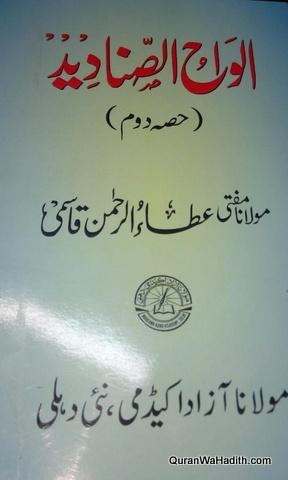Alwah us Sanadeed, الواح الصنادید