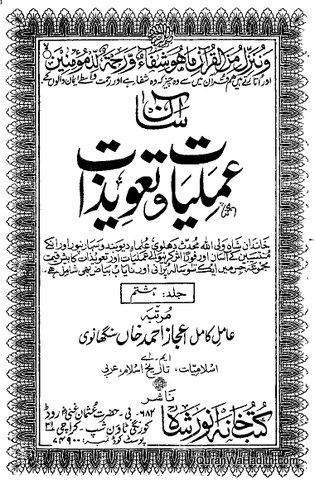 Asan Amliyat o Taweezat, 15 Vols, آسان عملیات و تعویذات