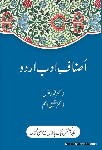 Asnaf e Adab e Urdu, اصناف ادب اردو