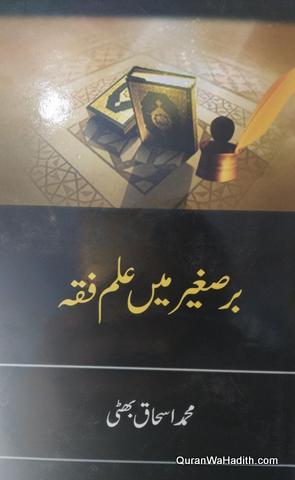 Barre Sagheer Mein Ilm e Fiqh, بر صغیر میں علم فقہ