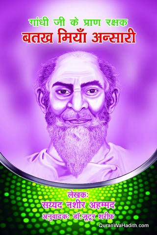 Batakh Miya Ansari, Gandhi Ji Ke Pran Rakshak, बतख मियां अंसारी गांधी जी के प्राण रक्षक