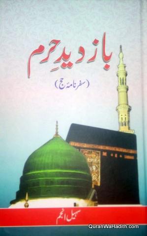 Bazdeed e Haram, Safarnama e Haj, بازدید حرام، سفرنامہ حج