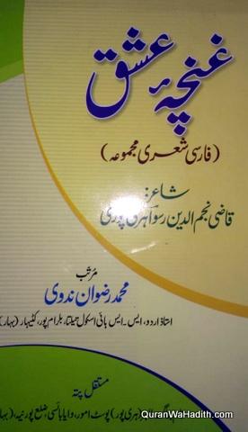 Ghuncha e Ishq, Farsi Shayari Majmua, غنچہ عشق، فارسی شاعری مجموعہ