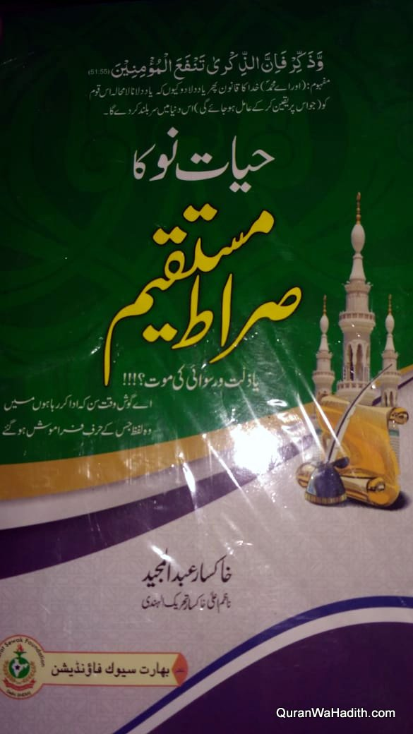 Hayat e Nau Ka Sirat e Mustaqeem, حیات نو کا صراط مستقیم