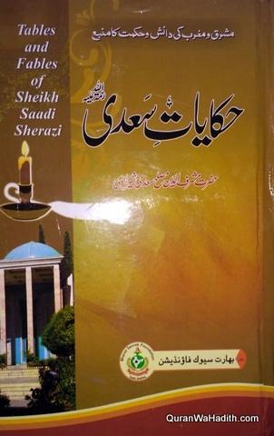 Hikayat e Saadi, حکایت سعدی