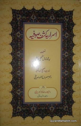 Israriya Kashf Sufiya, اسراریہ کشف صوفیہ