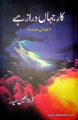 Kare Jahan Daraz Hai, کار جہاں دراز ہے