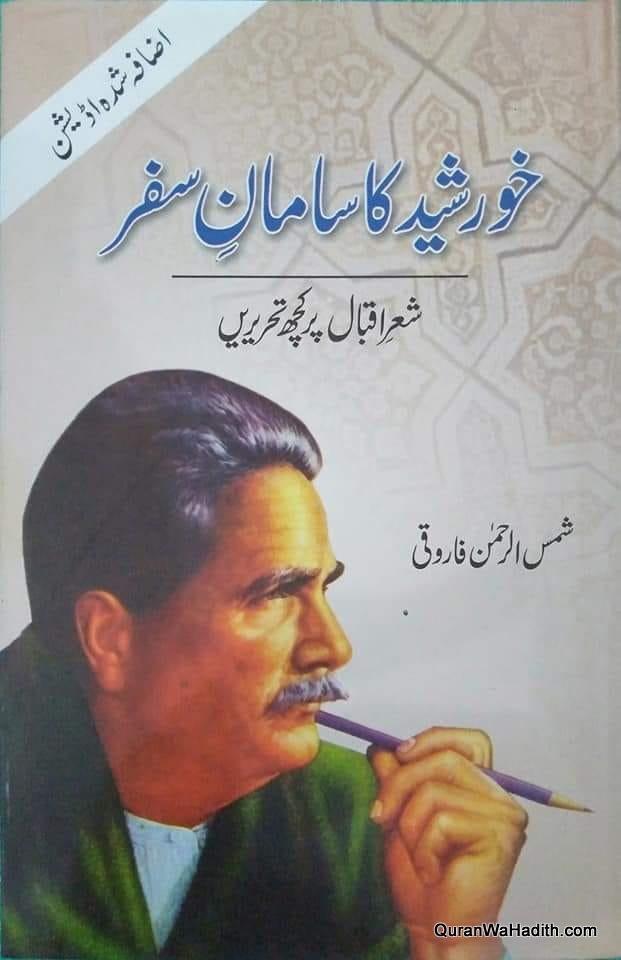 Khurshid Ka Saman e Safar, خورشید کا سامانِ سفر, شعرِ اقبال پر کچھ تحریریں