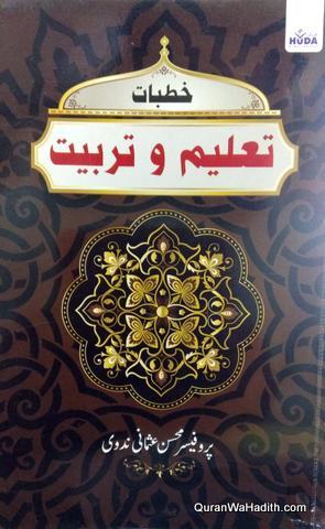 Khutbat e Taleem o Tarbiat, خطبات تعلیم و تربیت