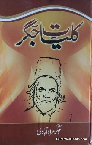 Kulliyat e Jigar Moradabadi, کلیات جگر مرادآبادی
