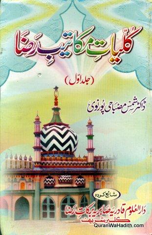 Kulliyat e Makatib e Raza, 2 Vols, کلیات مکاتیب رضا