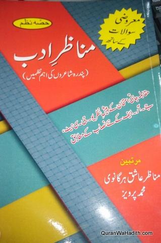 Manazir e Adab, UGC NET JRF, منظر ادب