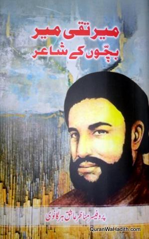 Mir Taqi Mir Bachchon Ke Shayar, میر تقی میر بچوں کے شاعر