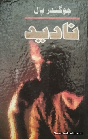 Nadeed, Afsaney, نادید