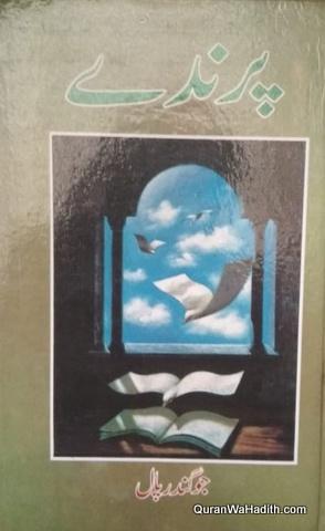 Parindey, Afsane, پرندے