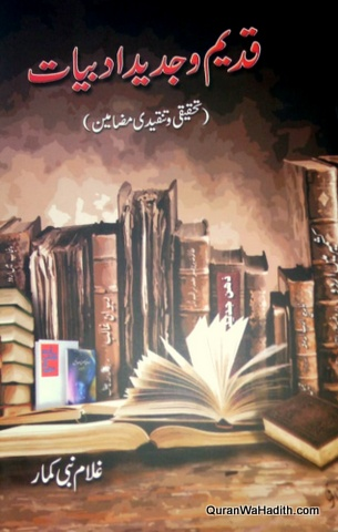Qadeem o Jadeed Adbiyat, قدیم و جدید ادبیات, تحقیقی و تنقیدی مضامین
