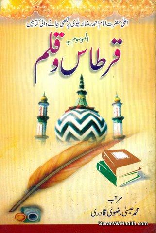 Qirtas o Qalam, Ala Hazrat Par Kitabe, قرطاس و قلم، اعلیٰ حضرت پر لکھی جانے والی کتابیں