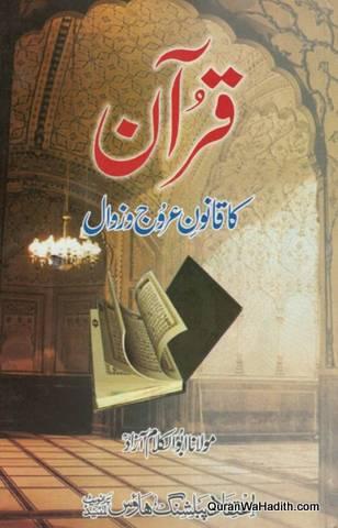 Quran Ka Qanoon e Urooj o Zawal