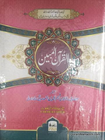 Quran ul Mubeen, القرآن المبین کلر کوڈ تجوید رولس ایڈیشن