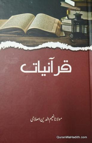 Quraniyat, قرآنیات