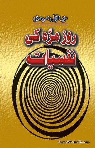 Roz Marra Ki Nafsiyat, Nafsiyati Mazameen, روز مرہ کی نفسیات