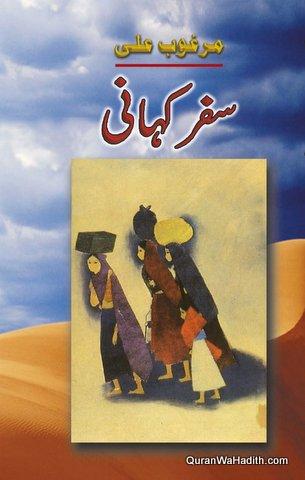 Safar e Kahani, Safarnama Pakistan, سفر کہانی، سفرنامہ پاکستان