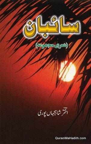 Saiban Shayari Majmua, سائبان، شاعری مجموعہ
