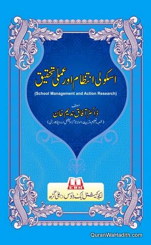 Schooli Intezam Aur Amli Tahqeeq, اسکولی انتظام اور عملی تحقیق